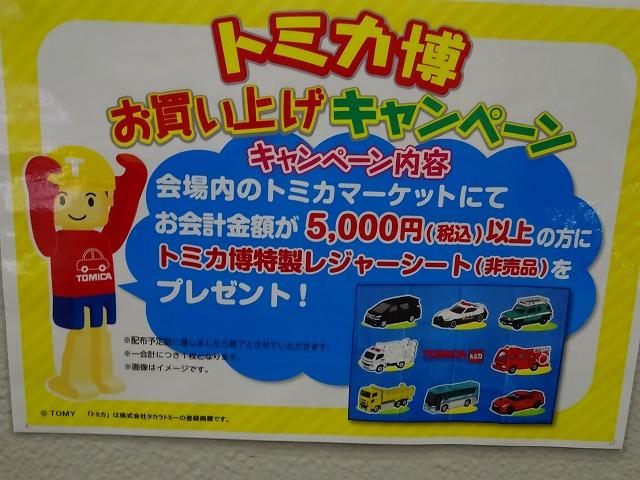 トミカ博お買い上げキャンペーン