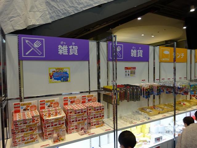 トミカマーケット雑貨
