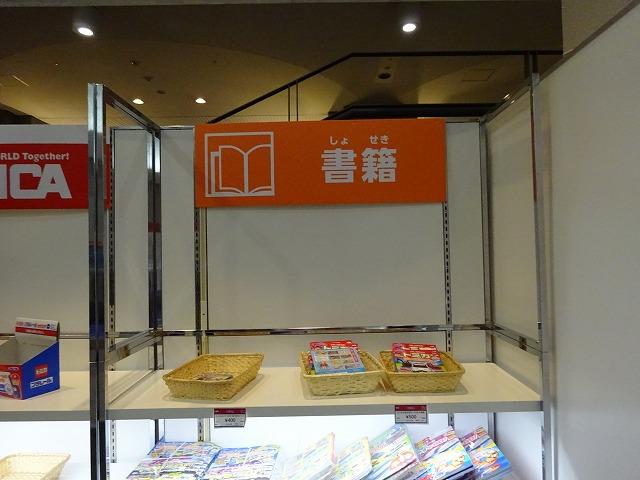 トミカマーケット書籍