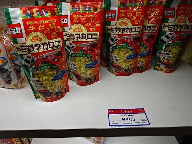 トミカマーケットトミカマカロニ