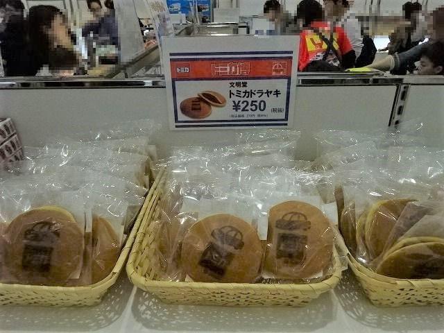 トミカマーケットのトミカドラヤキ