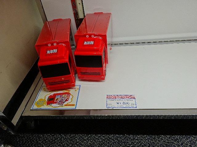 トミカマーケットトミカが運ぶよ!!トラック
