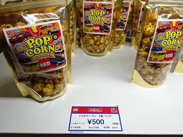 トミカマーケットトミカラーメン2食パック