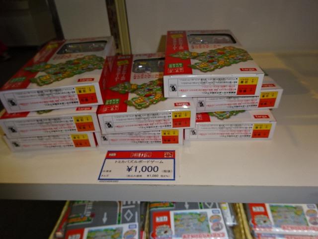 トミカパズルボードゲーム