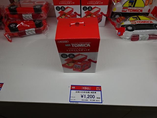 立体トミカ弁当箱消防車