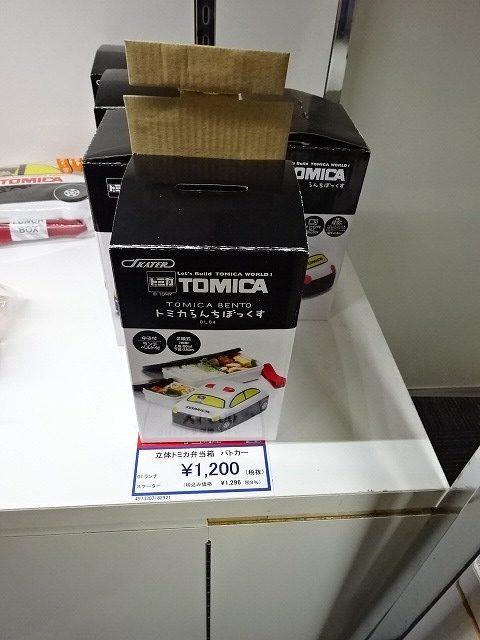 立体トミカ弁当箱パトカー