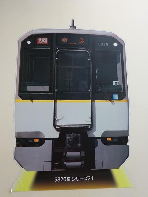 大和西大寺駅展望台デッキの近鉄電車の写真2