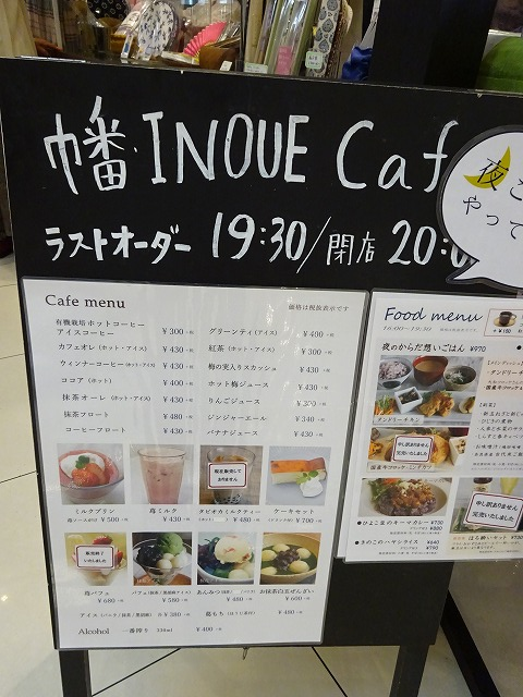 大和西大寺駅展望台デッキ前幡・INOUE
