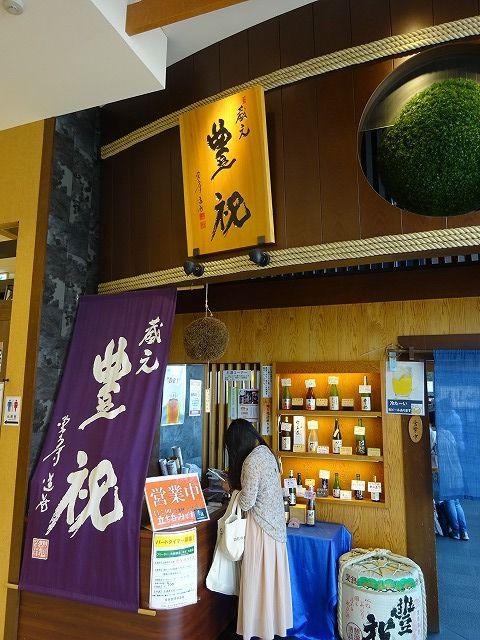 大和西大寺駅の駅中蔵元豊祝