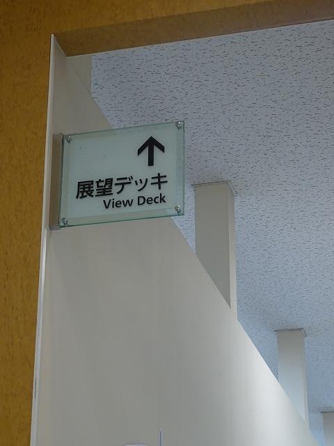 大和西大寺駅駅中Time'sPlace展望デッキの案内