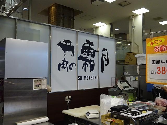 大和西大寺駅の駅中肉の霜月
