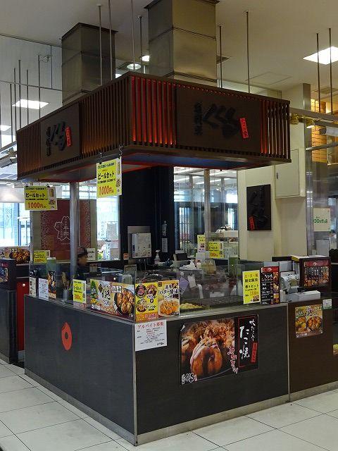 大和西大寺駅の駅中くくる