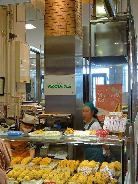 大和西大寺駅の駅中大和コロッケの店