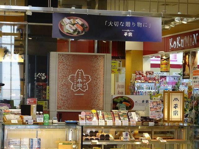 大和西大寺駅の駅中平宗