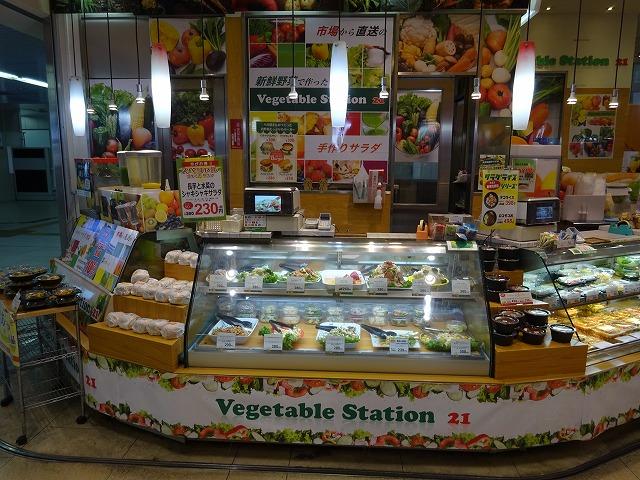 大和西大寺駅の駅中Vegetable Station 21