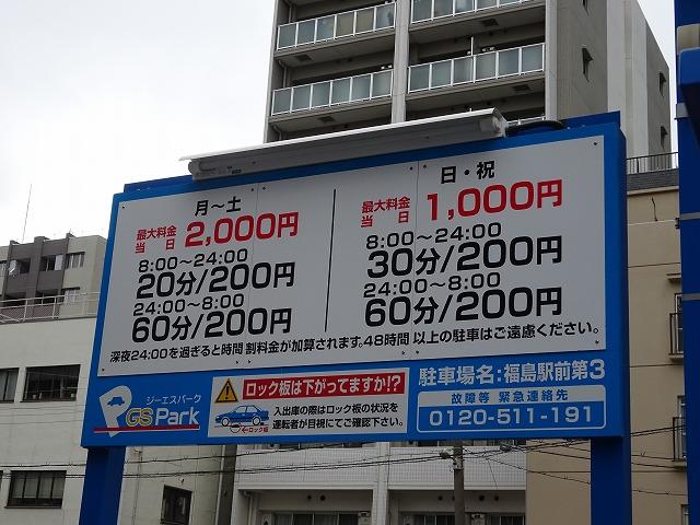 トイトイパーク 大阪市福島店(1号店)近くの駐車場