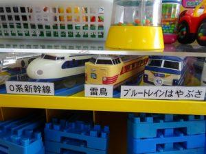 トイトイパーク 大阪市福島店(1号店)プラレール3