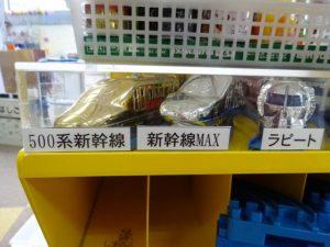 トイトイパーク 大阪市福島店(1号店)プラレール4