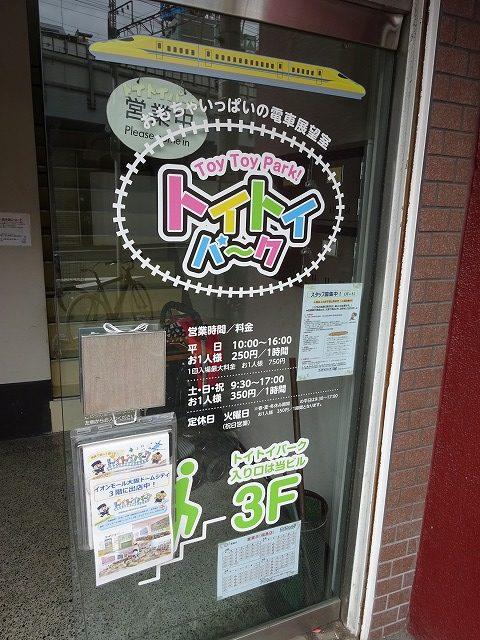 トイトイパーク 大阪市福島店(1号店)入り口