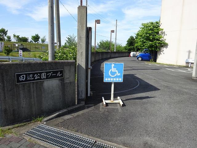 田辺公園プール玄関西側駐車場
