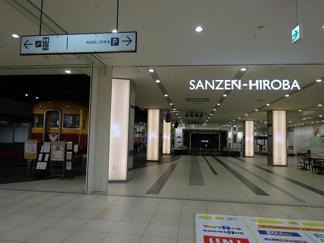 くずはモールSANZEN-HIROBA