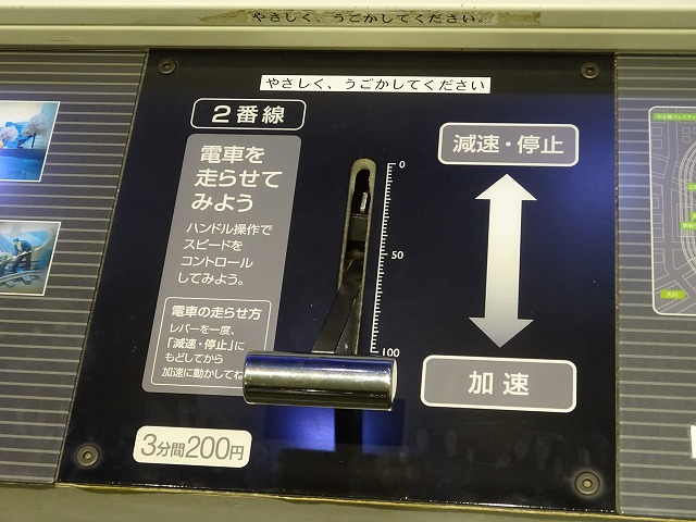 SANZEN-HIROBA京阪特急HOゲージ鉄道模型2号車