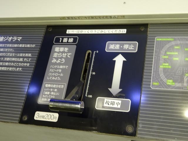 SANZEN-HIROBA京阪特急HOゲージ鉄道模型1号車