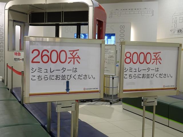 SANZEN-HIROBA8000系シミュレーターと2600系シミュレーターの入り口