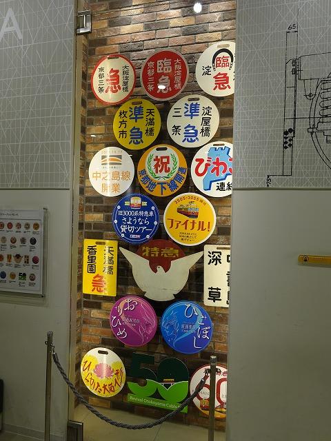 SANZEN-HIROBAヘッドマークの展示