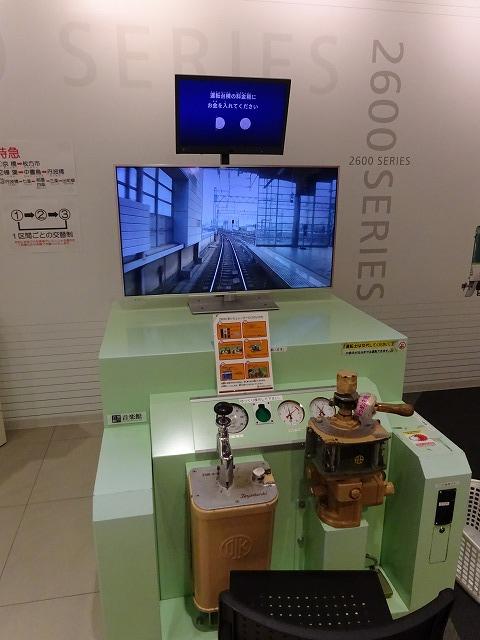 SANZEN-HIROBA2600系シミュレーター