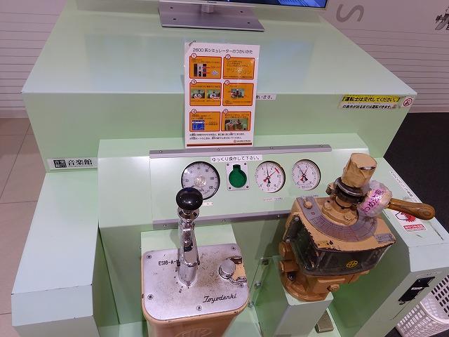 SANZEN-HIROBA2600系シミュレーター運転席