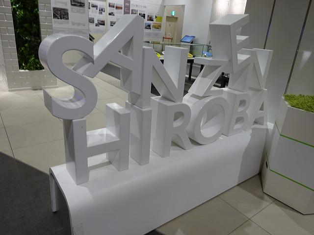 SANZEN-HIROBAの看板