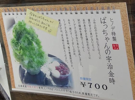奈良の氷屋ヒノデさんのかき氷ばっちゃんの宇治金時