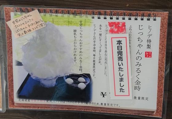 奈良の氷屋ヒノデさんのかき氷じっちゃんのみるく金時