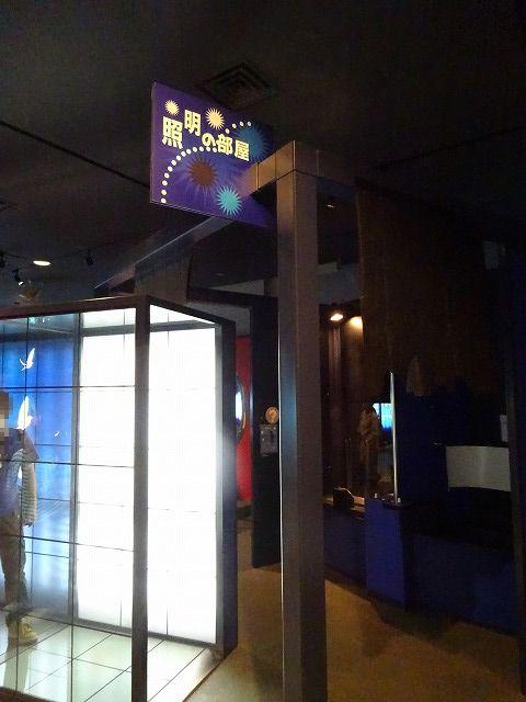 きっづ光科学館ふぉとん照明の部屋