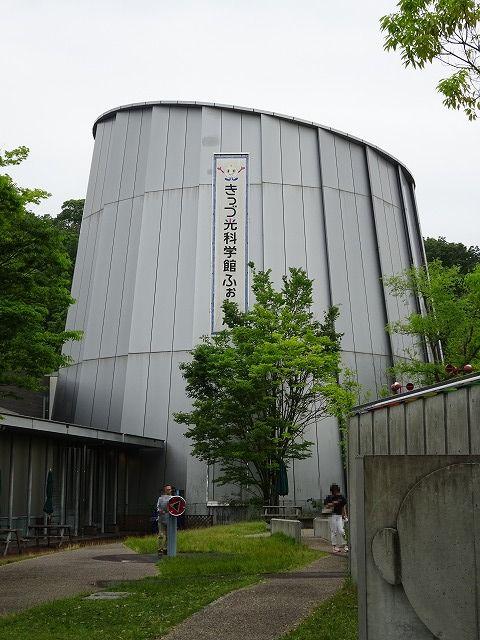 きっず光科学館ふぉとん建物