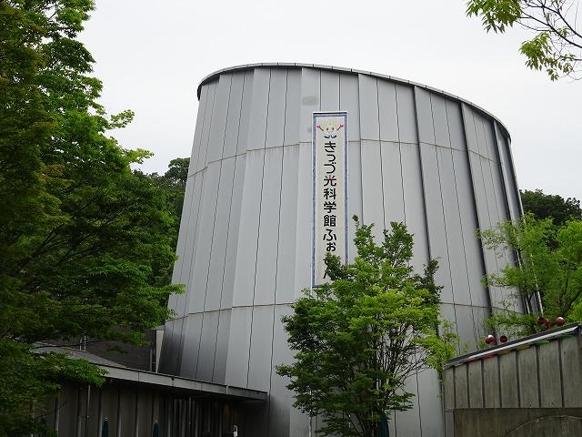 きっづ光科学館ふぉとんの建物