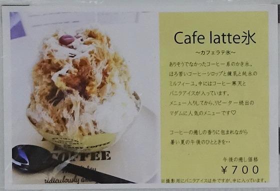 奈良の氷屋ヒノデさんのかき氷カフェラテ氷