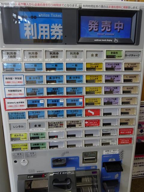 スイムピア奈良の券売機