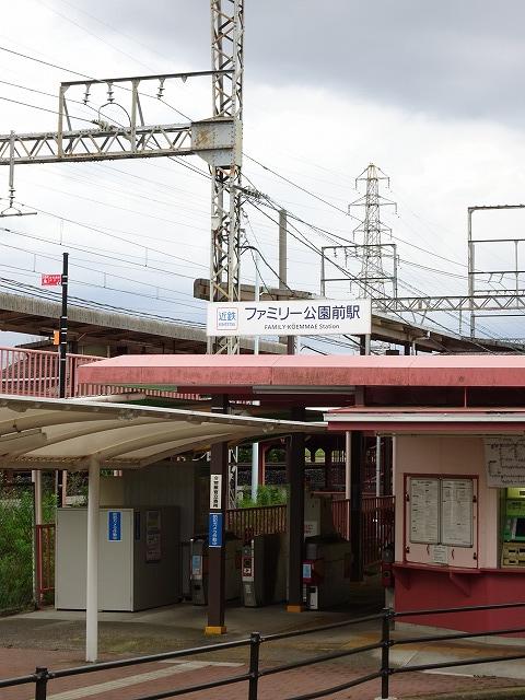 スイムピア奈良の最寄り駅