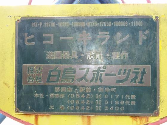 田辺公園の遊具ヒコーキランド