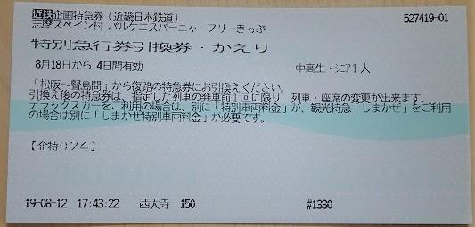 パルケエスパーニャ・フリーきっぷ