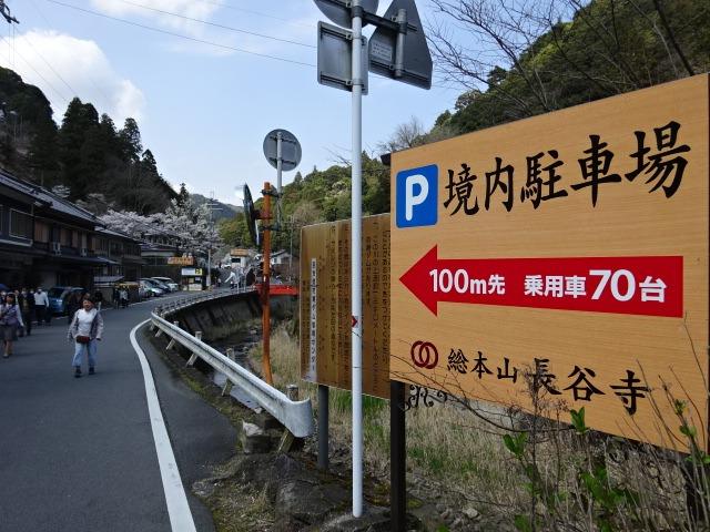 奈良 長谷寺境内駐車場