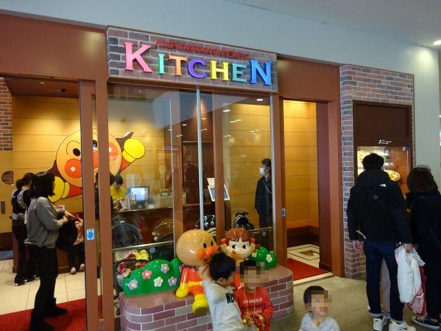 神戸アンパンマンミュージアムアンパンマン&ペコズキッチン