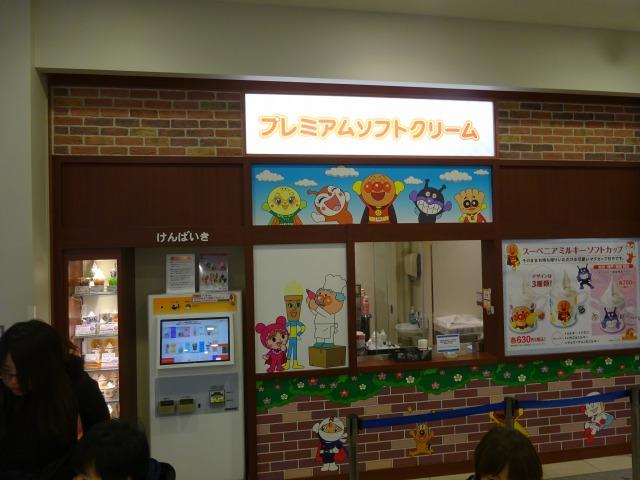 神戸アンパンマンミュージアムプレミアムソフトクリーム