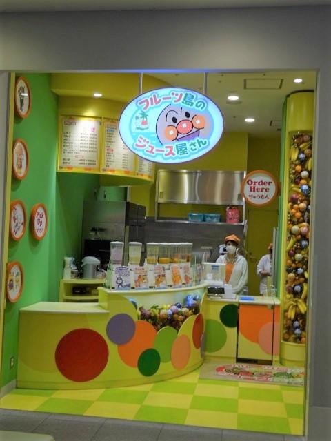 神戸アンパンマンミュージアムフルーツ島のジュース屋さん