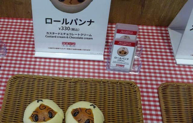 ジャムおじさんのパン工場神戸店のパンの買い方