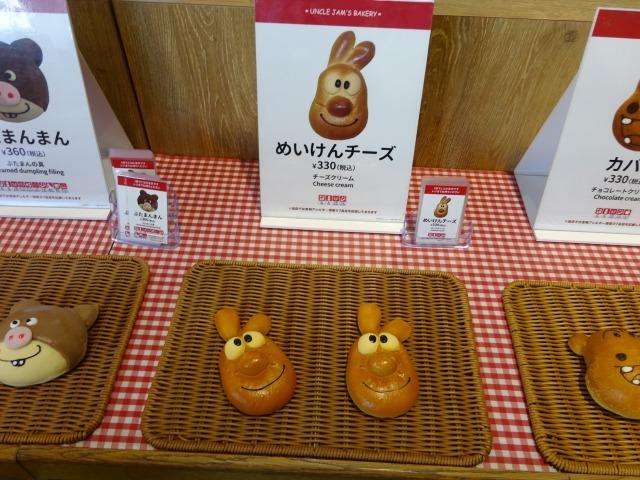 ジャムおじさんのパン工場神戸店のパンめいけんチーズ