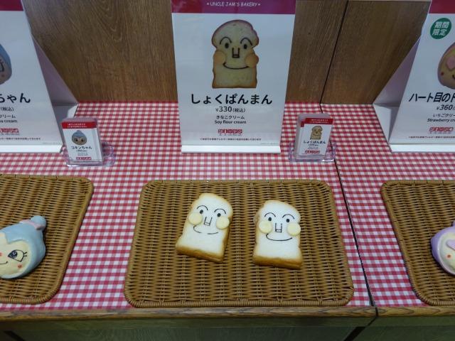 ジャムおじさんのパン工場神戸店のパンしょくぱんまん