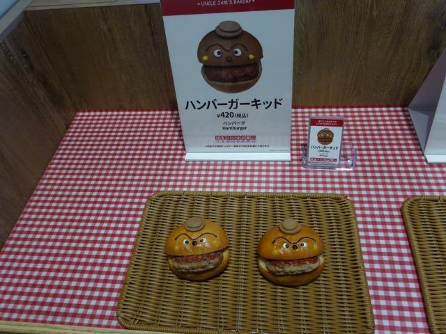 ジャムおじさんのパン工場神戸店のパンハンバーガーキッド